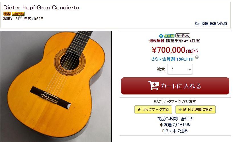 Gran Concierto für 700.000 Yen